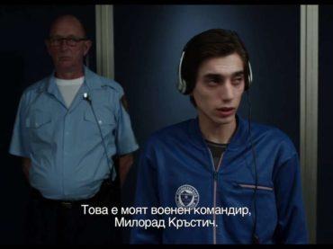 """""""Tužitelj, branitelj, otac i sin"""": Pogrešan film, u pogrešno vrijeme, na pogrešnom mjestu"""